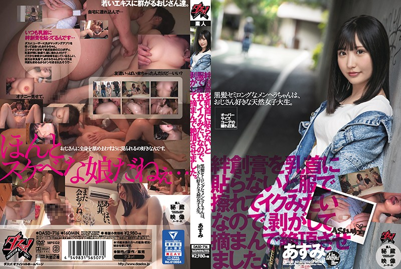 [DASD-716] This Black Semi-Long Hair Menhera Girl Is An Older Guy's Favorite Natural College Girl. Without Pasties On Her Nipples Her Shirt Will Rub Against Them Making Her Cum, So The Pasties Were Torn Off And Her Nipples Pinched To Make Her Orgasm.