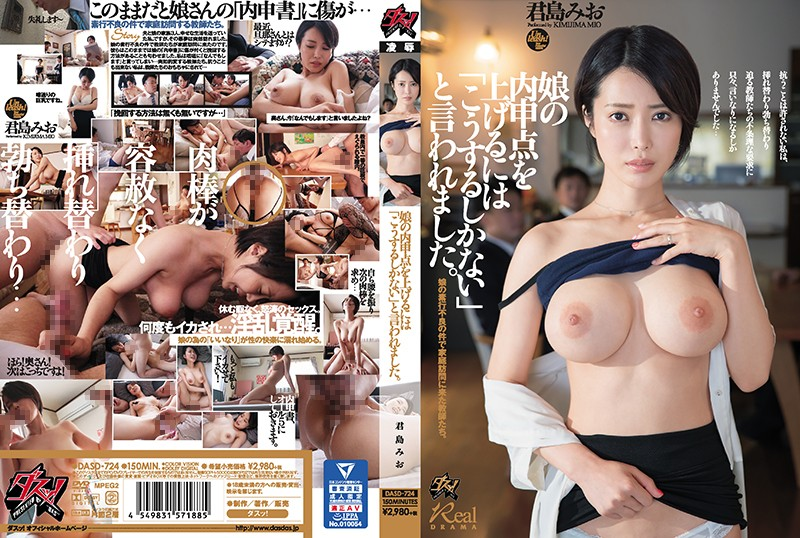"[DASD-724] I Was Told That ""This Is The Only Way"" To Raise My Daughter's Confidential Report Points Mio Kimijima"