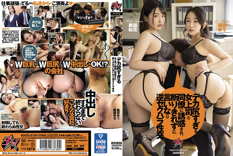 Big Booty Boss Tempted By Her Coworker Into Submissive Sex Waka Misono Yu Shinoda