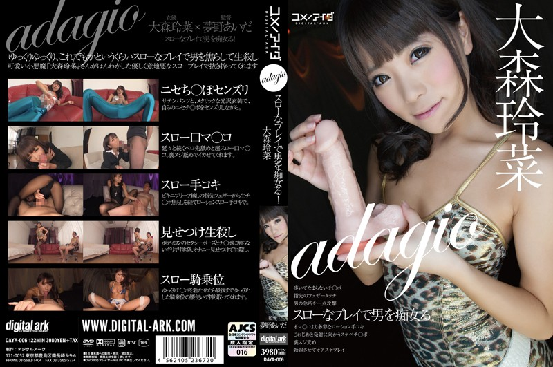 DAYA-006 watch jav online Adagio – Slow Slutty Sex Drives Guys Wild! Reina Omori