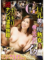 G-Cup MILF Mirei Yokoyama Is Ready To Fuck! Picking Up Men At A Hot Springs Resort! Breast Massages And Orgies Included! Download
