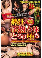 Cum Crazy Mature Woman Babes Descend Into Orgasmic Pleasure See Their Pussy Lips Open In Tragic Spasmic Ecstasy As They Are Forced Into Orgasmic Heaven The Baby Entertainment GOLD BEST Download