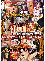 Cruel And Bizarre Sexual Torture Shinobu SPECIAL BEST FILMS A Woman Who Cums From The Ultimate Disgrace, Tearfully And Shamefully Download