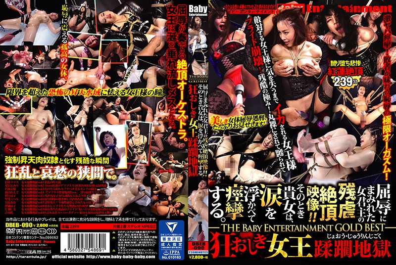 DBEB-090 Cruel And Orgasmic Videos Of A Queen Brought Down To Shame And Disgrace!! And In That Moment, She Spasmed With Tears In Her Eyes An Insane Queen Violation Hell The Baby Entertainment GOLD BEST COLLECTION