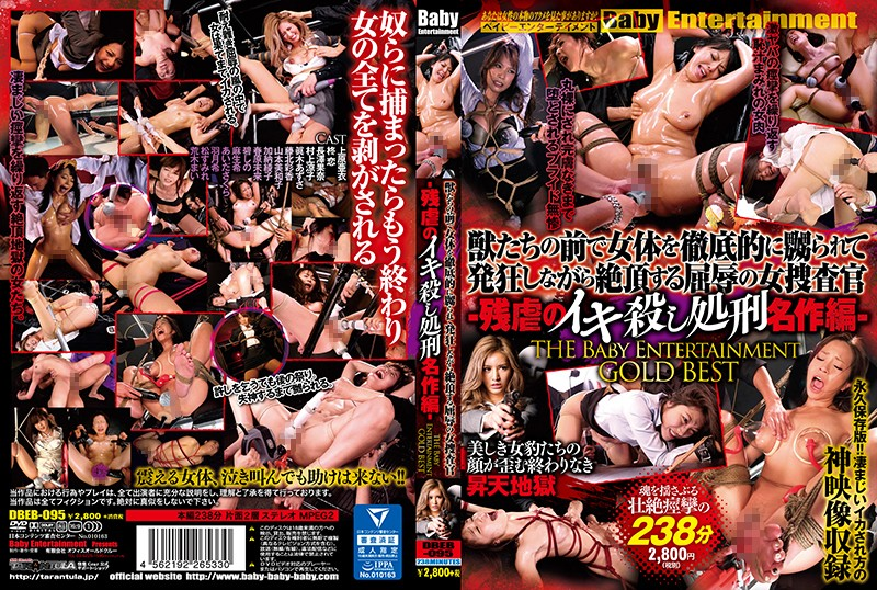 DBEB-095 A Humiliated Female Investigator Loses Her Mind And Orgasms As Her Body Is Thoroughly Teased In Front Of Brutes -Cruel Orgasmic Torture Masterpieces -The Baby Entertainment GOLD BEST