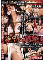 The Despair Of Bondage Ecstasy The First Knot: The Boss' Wife, Mamiko, Was A Virtuous Woman, But When She Descended Into The Pleasures Of Rough Sex, She Lost Her Mind Kirie Kawasaki Download