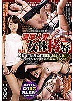 Deep And Rich Married Woman Torture PART 1 Mayuko Was Captured By A Human Trafficking Ring That Specialized In Married Woman Babes She Was Defiled In Hellish Pleasure So Intense She Was About To Lose Her Mind... Reina Nakatani Download