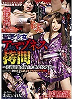 The Torture Of A Beautiful Sacred Amazoness ~The Horrifying Punishment Of A Powerful Female Warrior~ Episode-1: The Legend Is Destroyed And The Secret Of Her Body Is Revealed. Rena Aoi Download