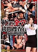 The Ultra All-Hole Torture Of An Investigator VOL.2 All Of Her Holes Struggled In A Mad Frenzy Against The Cruelty Of Mind-Blowing Evil Bodily Fluids Sena Asami Download