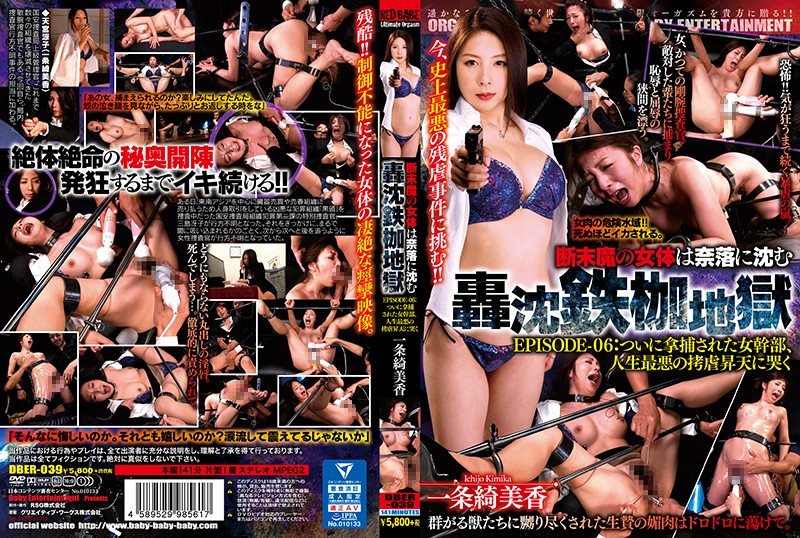 DBER-039 Death Rattles Echo All The Way To Hell - Episode 6 - The Female Enemy Is Finally Captured, And She'll Howl At The Moon In Agony - Kimika Ichijo