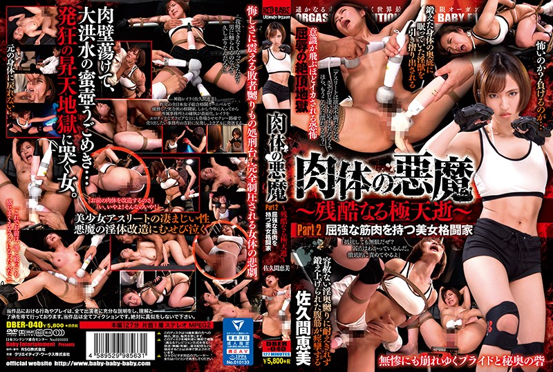 [DBER-040]The Demon's Body – The Cruel Orgasm Of Heaven – Part 2 A Muscular And Powerful Beautiful Martial Arts Fighter Emi Sakuma