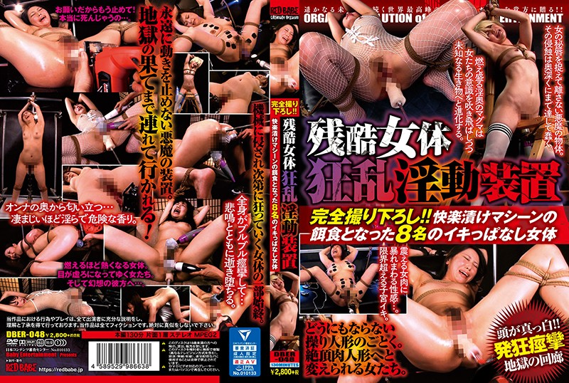 DBER-048 Women Get Fucked By A Machine - Brand New Edition - 8 Women Become Prey To The Pleasure Machine That Makes Them Cum