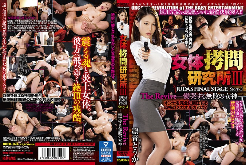 [DBER-074]The Female Body Shame Research Center III JUDAS FINAL STAGE Story-3 The Revive – The Undefeated Goddess Weeps – Toka Rinne