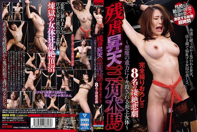 [DBER-076] Cruel Ascension Triangle – Women's Bodies Burning Up As They Cum Under Duress – All New Footage! – 8 Women
