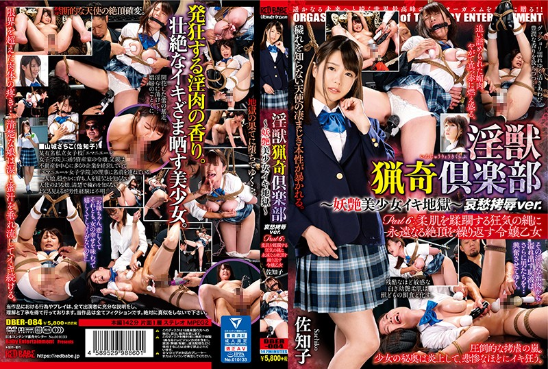 DBER-084 jav free streaming Sachiko The Lusty Beast Hunting Club – An Alluring Beautiful Girl Gets Fucked To Hell – Sadness And Shame
