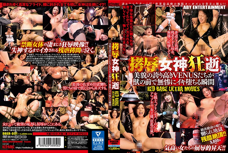 DBER-091 porn 1080 The Orgasmic Shame Of A Goddess Witness The Moment When These Beautiful And Proud VENUS Babes