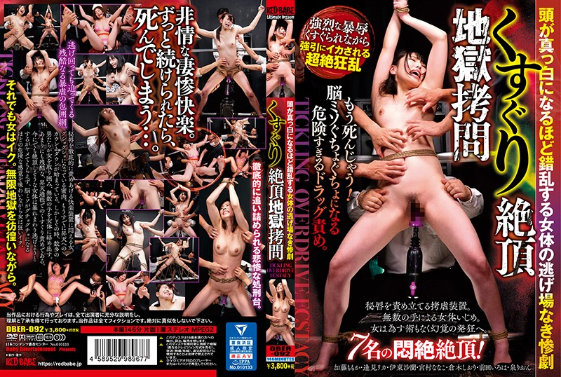DBER-092 Girls Driven Crazy By Tickling – Their Minds Are Blank With Agony And Ecstasy In This