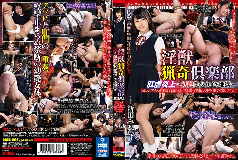 DBER-096 Javfinder Mirei Nitta The Lusty Beast Hunting Club Anal Sex Goes Viral – An Alluringly Beautiful Girl Cums To Hell – Part