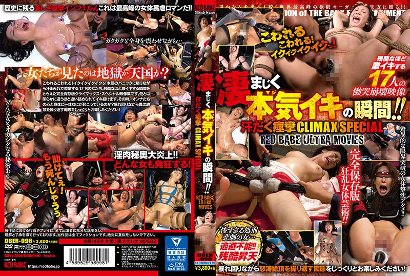 DBER-098 javpub Amazing Real Orgasms! Sweaty, Shaking CLIMAX SPECIAL RED BABE ULTRA MOVIES