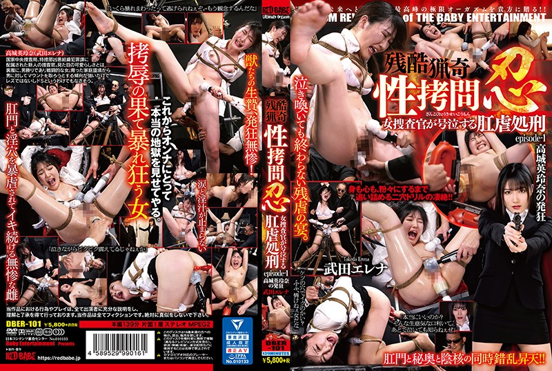 DBER-101 porn asian Elena Takeda Cruel And Unusual Shame Shinobu The Female Detective Tearfully Submits To Anal Probing Episode-1