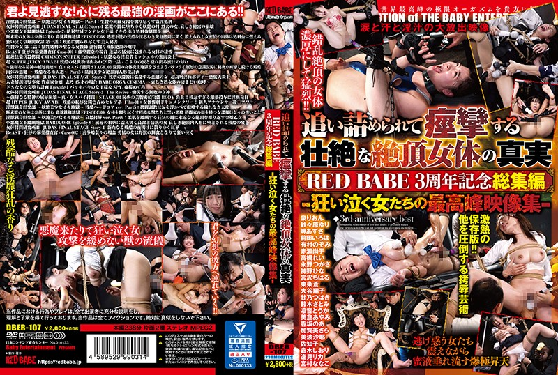 DBER-107 Overwhelmed To The Point Of Shaking The Truth About The Sublime Pleasure Of The Female Body RED BABE 3 Year Anniversary Highlight ~ Video Collection Of Women Going Crazy At The Peak Of Pleasure ~