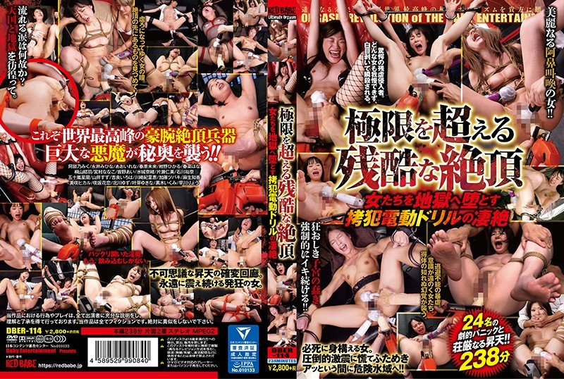 DBER-114 hot jav Cruel Climax That Exceeds All Limits Bringing Girls Down To Hell With An Electric Drill