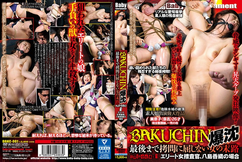 DBKC-001 BAKUCHIN The Fate Of A Woman Who Will Not Give In To Torture Episode-1 The Case Of An Elite Female Detective, Kaori Yashima