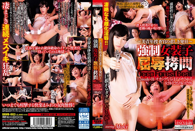 [DBVB-002]- A Beautiful Boy Investigator Succumbs To Tragic Insanity – F***ed Cross-Dressing Shameful T*****e Episode-01: The Fear Of Female T*****e So Pleasurable It Will Drive You Insane