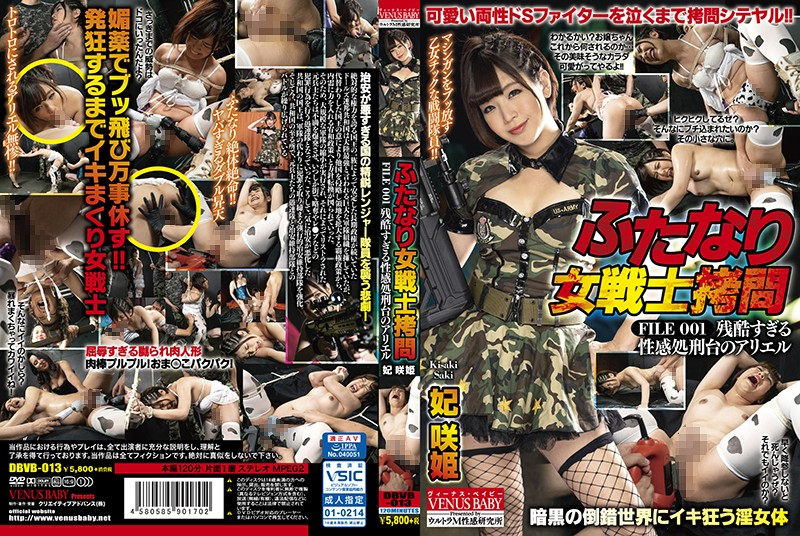 DBVB-013 jav.guru Hermaphrodite Female Soldier Silliness FILE 001: A Cruel Sexual Execution Table: Hime Hisaki