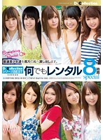 D-Collection Series Best - Anything For Rent - Eight Hour Special 下載