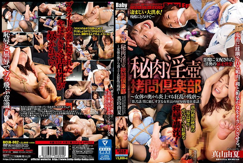 DCLB-002 japanese hd porn Yuka Mayama Secret Honey Pot Torture Club The Fires Of Lustful Brutality Are Burning From Within These Women