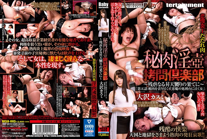 DCLB-005 Flesh Fantasy Honey Pot T*****e Club Beyond The Dimensions Of Cruel Ecstasy Episode 5 Women Who Weep On The Demonic Execution Platform Of Sex S***e-Devouring Orgasmic Ecstasy Kasumi Osawa