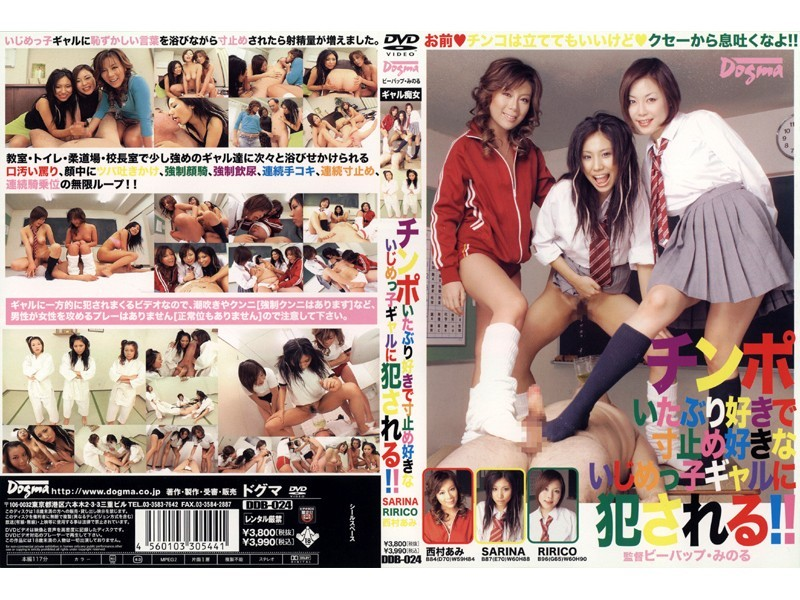 DDB-024 I Like Teasing Cock And Pulling Out Just Before Orgasm Man Raped By Teasing Gal!! - Urination, Sarina, Ririko, Other Fetishes, Handjob, Gal, Cowgirl, Ami Nishimura