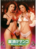 Overmedicated Pussy: Her Whole Body Is Sensible Like Her Clit. Wild Party! Rei Kitajima and Kumi Shiromoto Download