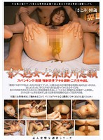 Mature Amateur Woman Desires To Be Treated Like A Public Toilet - Satomi 40 Years Old Download