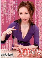 Dirty Talking Sluts: Girls Addicted To Pull Outs Looking Down And Verbal A*****t Miho Ashina Download