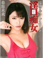 The Slutty Mouthed Perverted Woman's Kisses And Deep Throat Miki Sunohara 下載