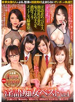 Dirty Talk Slut The Best vol. 4 下載