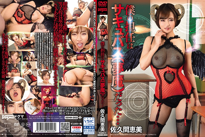 DDHH-003 KissJav My Teacher Was A Succubus (The Dream Demon)… Emi Sakuma
