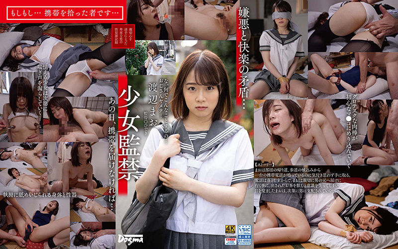 DDHH-030 jav black actor Mao Watanabe On That Day That the Barely Legal Girl Was Confined, She Had to Deliver the Cell Phone…Mao