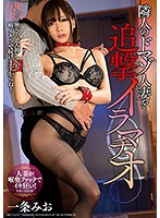 [DDHZ-007] My Neighbor Is A Maso Married Woman Who Will Give You A Follow-Up Deep Throat Blowjob - Mio Ichijo