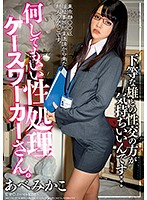 It Feels Good To Fuck Low Class Men... A Sex Services Case Worker Who Will Do Anything Mikako Abe Download
