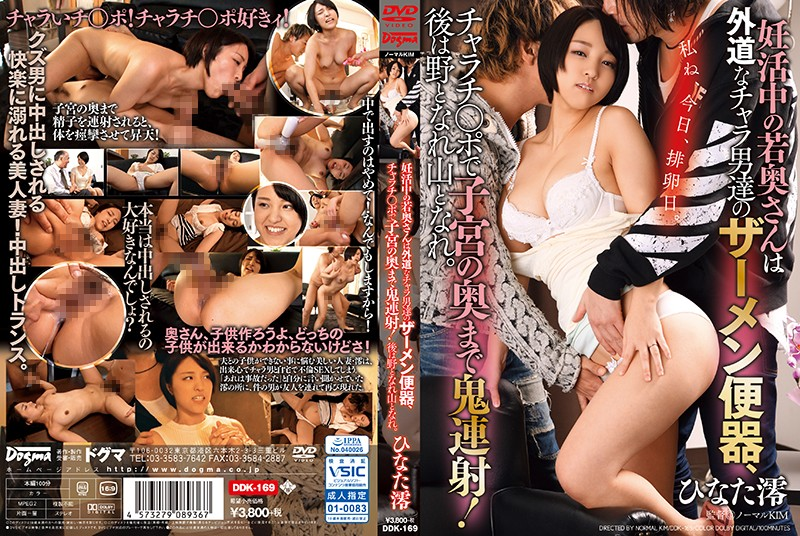DDK-169 This Young Wife Wants A Baby So Badly That She'll Let These Punk Ass Guys Pump Her Like A
