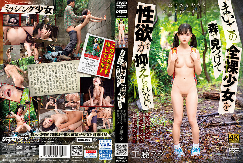 DDK-207 JavHD Lala Kudo You Discovered This Naked Barely Legal Babe In The Woods, And Now You Can No Longer Suppress Your