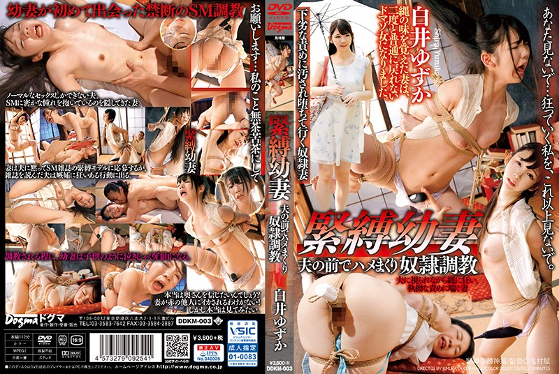 DDKM-003 This Young Wife Is Hooked On S&M She's Getting Slave Torture And Fucked Out Of Her Mind In