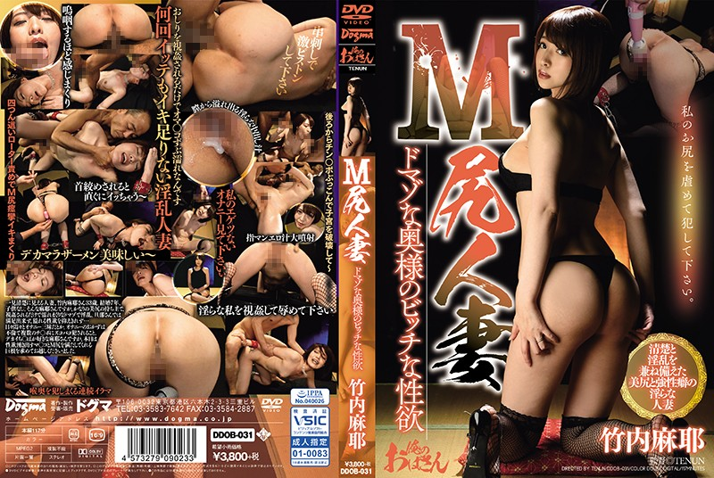 DDOB-031 A Maso Ass Married Woman The Bitchy Lust Of A Maso Housewife Maya Takeuchi