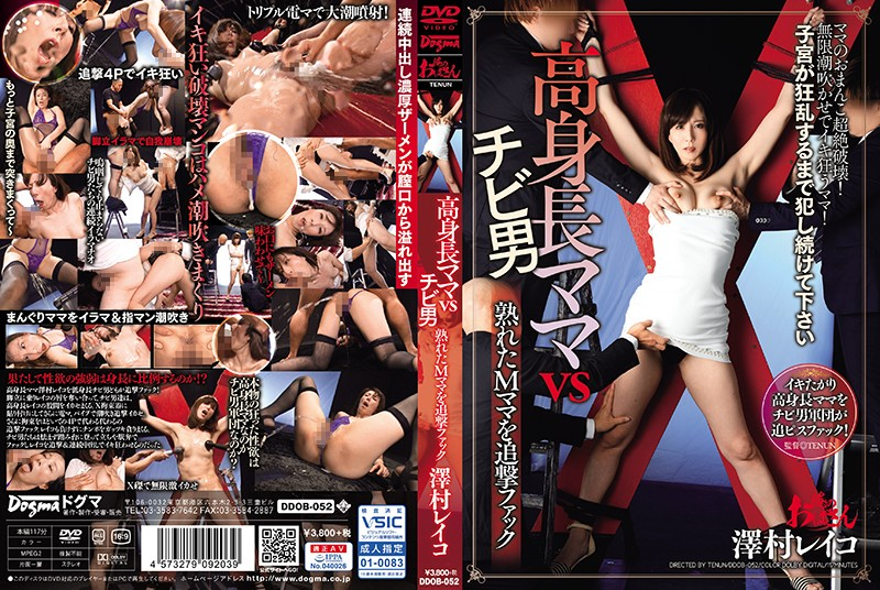 DDOB-052 Tall Mom VS Small Man. Relentlessly Fucking A Submissive Mature Mom. Reiko Sawamura