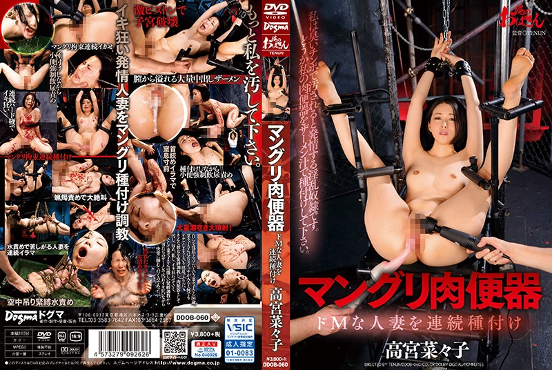 DDOB-060  A Pussy-Grinding Cum Bucket A Maso Married Woman Is Getting Consecutive Impregnating Cum Shots Nanako Takamiya