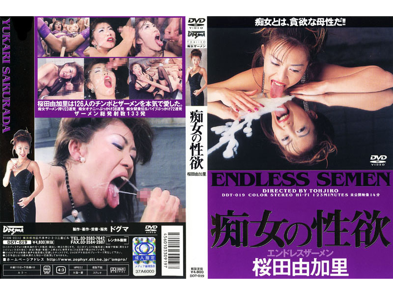 DDT-019 A Nympho's Sexual Appetite Endless Jizz Yukarai Sakurada - Yukarai Sakurada, Slut, Orgy, Featured Actress, Facial, BUKKAKE