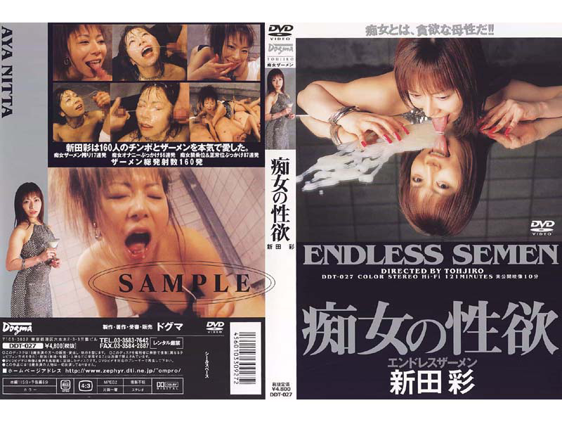 DDT-027 A Nympho's Sexual Appetite: An Endless Flow of Semen (Aya Nita) - Other Fetishes, Orgy, Featured Actress, BUKKAKE, Aya Nita, Actress Best Compilation
